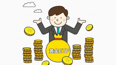 黄金ETF的来历和对市场的影响力