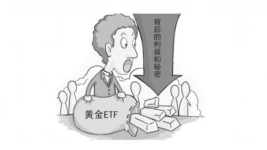黄金ETF背后的利益和