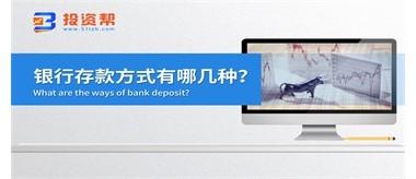 银行存款方式有哪几种?