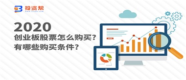 创业板股票怎么购买? 有哪些购买条件?