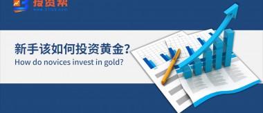 新手该如何投资黄金?