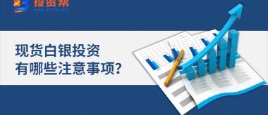 现货白银投资有哪些注意事项?