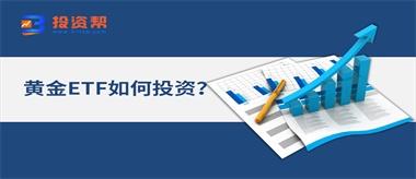 黄金ETF如何投资?
