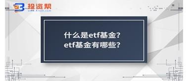 什么是etf基金?etf基金有哪些?