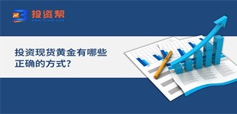 投资现货黄金有哪些正确的方式?