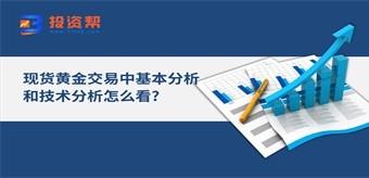 现货黄金交易中基本分析和技术分析怎么看?