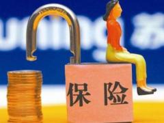 商业保险该不该买?买商业保险可靠吗?